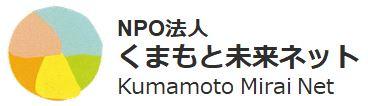 3. NPO法人 くまもと未来ネット