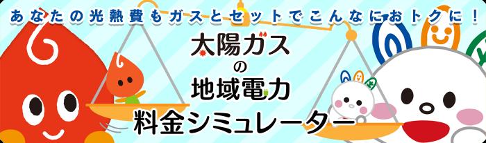denryoku_banner01-2x