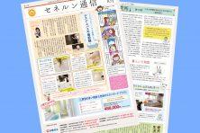 senerun_1608_webnews