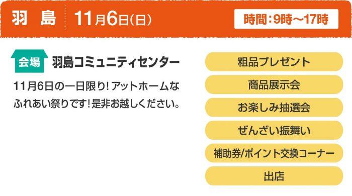 fureai2016_info05