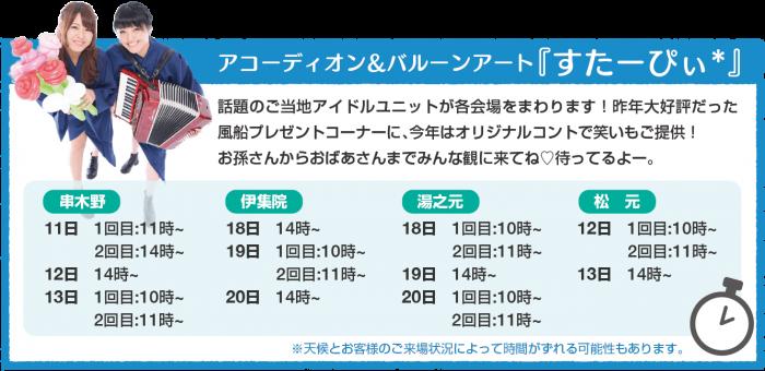 fureai2016_info06