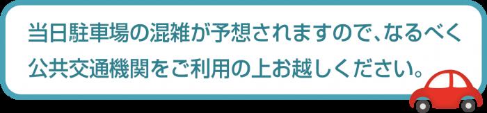 fureai2016_info08