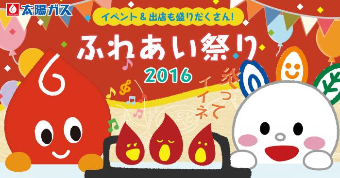 taiyougasu_fureairest_banner