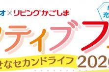 GO!GO!アクティブフェア2020~幸せなセカンドライフ~