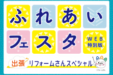 ふれあいフェスタ2020 WEB特別版